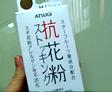ATSUGIの「抗花粉ストッキング」写真
