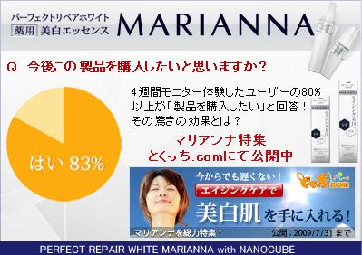 マリアンナ特集|とくっち.com